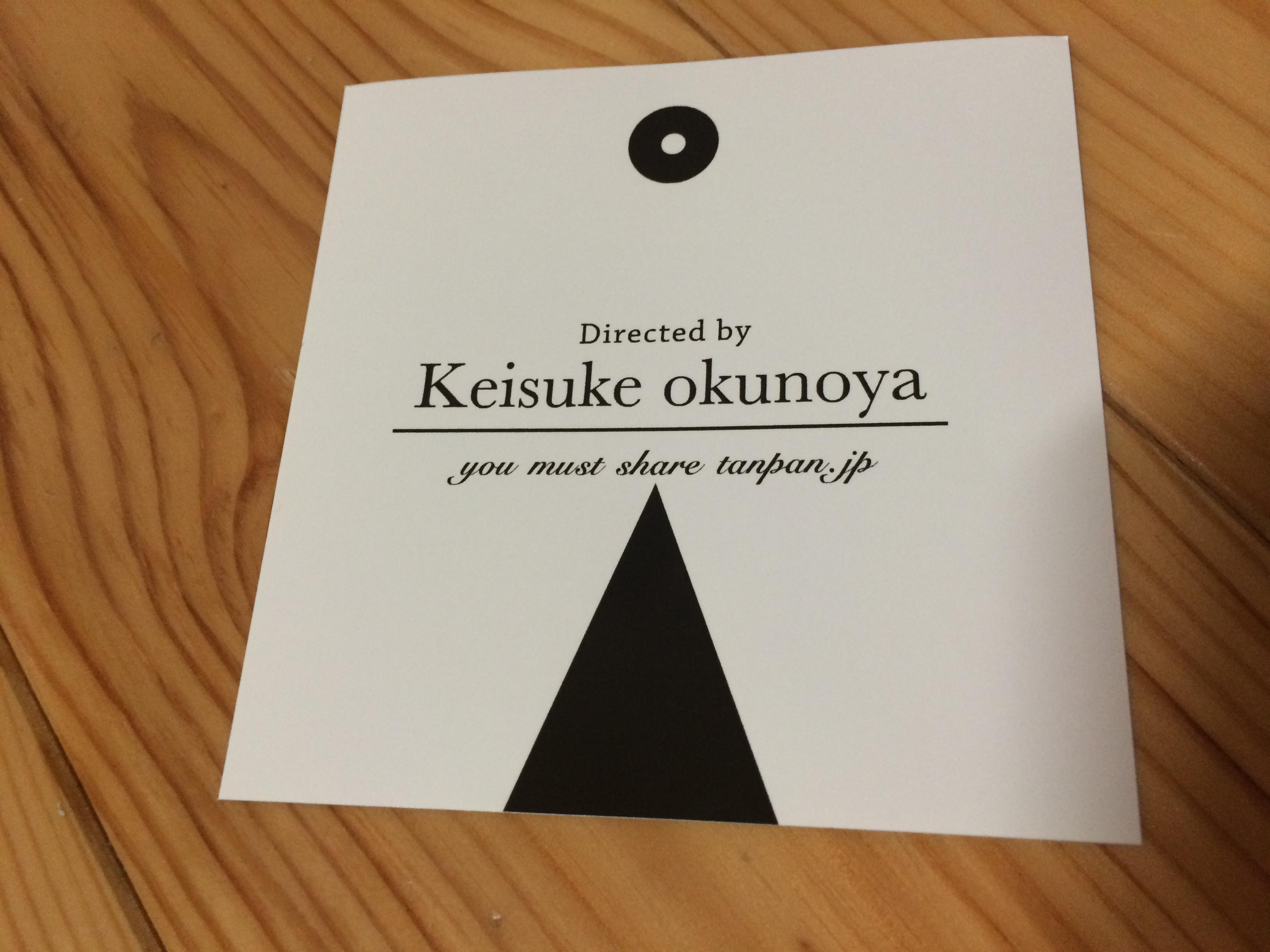 Keisuke Okunoya は、販促の教科書だ!