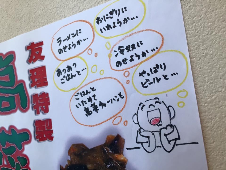 友理特製 高菜「私はこう食べました<その3?>」