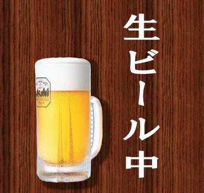 ios用画像生ビール中