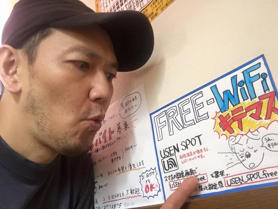 友理でもWiFi使えます!〜通信制限予防は、マメにWiFiに繋ごう!〜