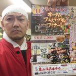 亀山温泉祭り を超絶オススメします!