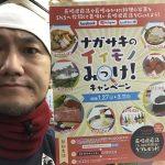またまた長崎県からのお知らせです。