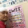 2015年GW ゴールデンウィークの営業のお知らせダーーーー!