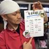 [お知らせ]九州ラーメン友理 2015年〜2016年 年末年始の営業予定!