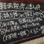 10月から変わること②〜消費税増税・軽減税率編〜