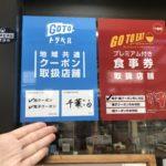 GO TO トラベル、GO TO EAT、九州ラーメン友理でもご利用できます!