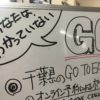 [千葉県]GO TO EATには、オンライン予約によるポイント還元と、プレミアム付き食事券の販売という2種類あるってことが、まだまだ理解されてないのでもう一度説明します。
